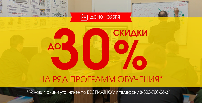 Акция. Скидка 30% на обучение в НОЧУ НТЦ СКБ